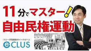 中学社会歴史、近代の日本、士族の反乱・自由民権運動・国会の開設を学...