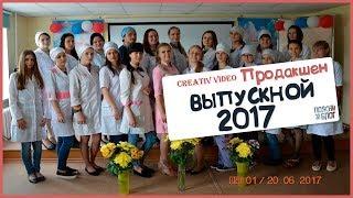 ВЫПУСКНОЙ КЛИП - МЕДИЦИНСКИЙ КОЛЛЕДЖ [ПРЕМЬЕРА КЛИПА ]
