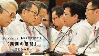 INSIDE TOYOTA #10 トヨタ 春交渉2019「異例の展開」~埋まらぬ溝~