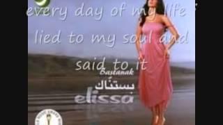 Elissa Fatet Sineen with english subtitles
