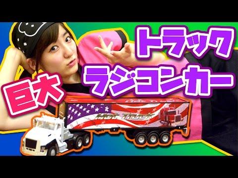 【クレーンゲーム】荷台も活躍!! 巨大トラックラジコンカーで人命救助!?