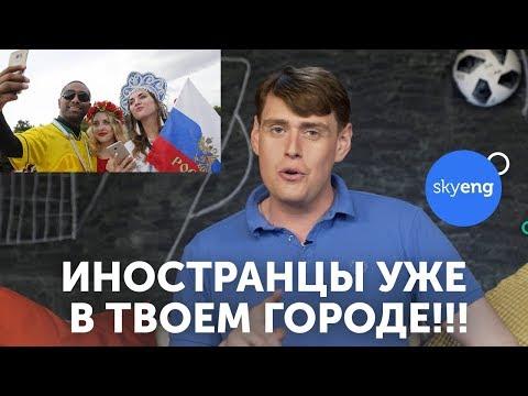 Как и где общаться с иностранцами в России во время ЧМ-2018