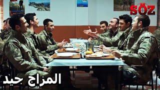 الفريق يغني أغنية على مائدة الطعام | العهد