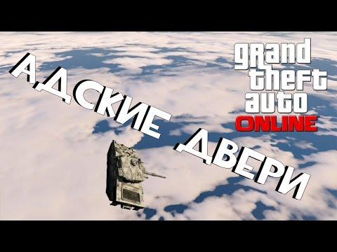 Адские двери в GTA Online