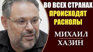 Михаил Хазин: Эффективность западных санкций. 14.05.2019