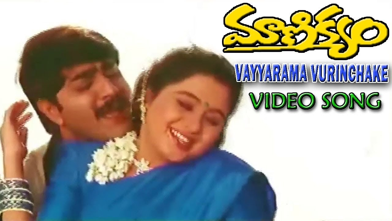 Download VAYYARAMA VURINCHAKE  VIDEO SONG | MANIKYAM |  SRIKANTH | SANGHAVI | DEVAYANI | TELUGU CINEMA ZONE