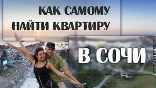 Как найти квартиру в Сочи - Подробная Видео инструкция: Avito - Neagent - Realty Yandex(Наш Новый интернет магазин: http://www.varvar.info Подписывайтесь на канал: https://goo.gl/Uzlozc Добавляйтесь в друзья ↘↘↘..., 2015-11-28T13:10:27.000Z)
