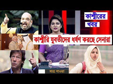 Bangla News Today