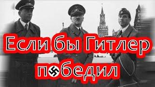 Если бы Гитлер победил в войне