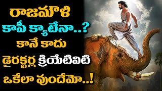 Is Bahubali 2 Poster Copied From Hollywood Film | Prabhas| SS Rajamouli| Tollywood Box Office TV