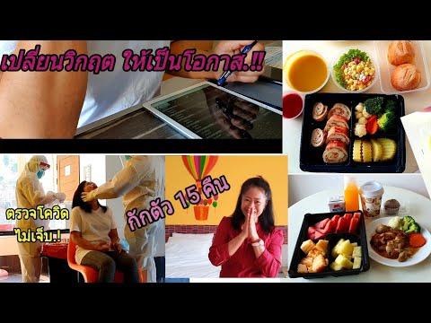 รีวิวกักตัว 15 คืน 14 วัน ASQ โรงแรม Gran Bella Pattaya/ Miao 6- 21 มค.64