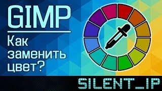 gIMP: Как заменить цвет?