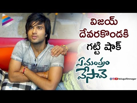 Vijay Deverakonda Disappointed by Shivani | Ye Mantram Vesave 2018 Telugu Movie | Telugu FilmNagar