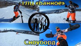 ГЛЦ Банное Сноуборд Катание на сноуборде Extreme скоростной спуск snowboarding