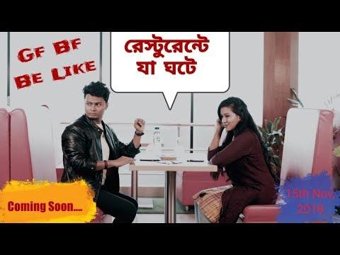 Be Like Bangali GF BF In Restaurant   Full Video Coming On 15th November