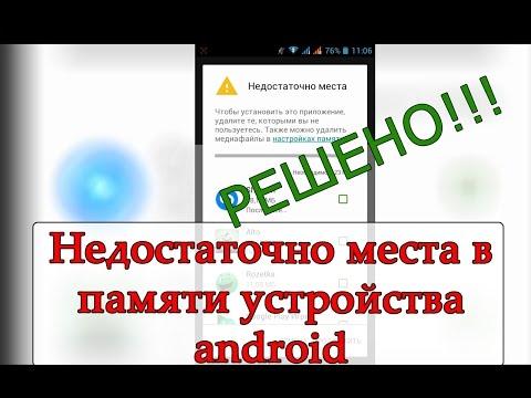 Недостаточно места в памяти устройства Android 2019 ОШИБКА GOOGLE PLAY
