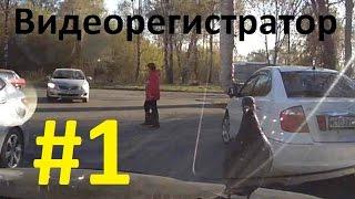 Кемеровский регистратор /ДТП, ПРИКОЛЫ, ДРАКИ, ШОК. Выпуск№1