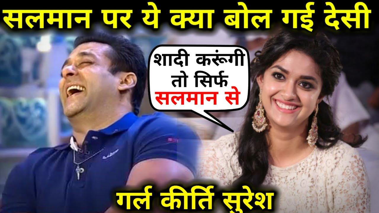 Keerthi suresh First Time On Salman Khan