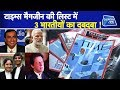 Times Magazine की लिस्ट में 3 भारतीयों का दबदबा ! | Duniya Tak