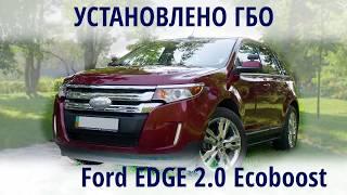 ГБО: Ford Edge 2.0 Ecoboost USA (непосредственный впрыск)