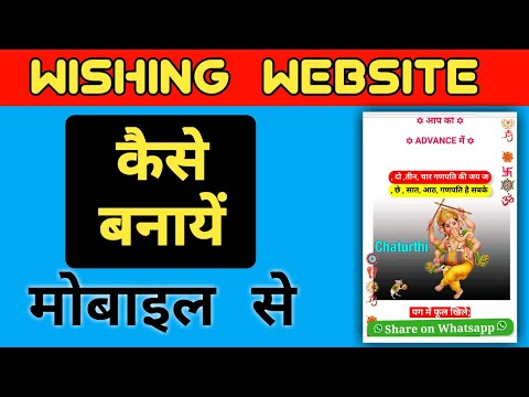 Wishing Website Kaise Banye | How To Make Festival Wishing Website | Events Blogging  Tutorial