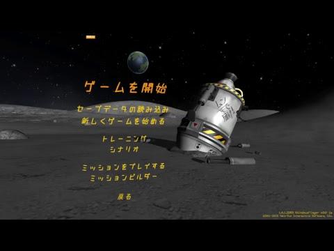 宇宙 Kerbal Space Program 月面基地 探索車+ジャンプユニット
