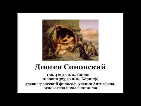 Диоген Синопский