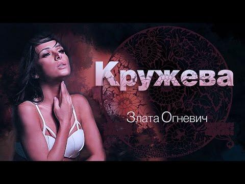 Клип Злата Огневич - Кружева