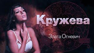"Злата Огневич ""КРУЖЕВА"" (official video)"