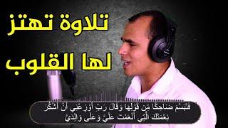 اعتزل العالم واستمع | تلاوة خاشعة من سورة النمل | بصوت القارئ مصطفى البرزاوي