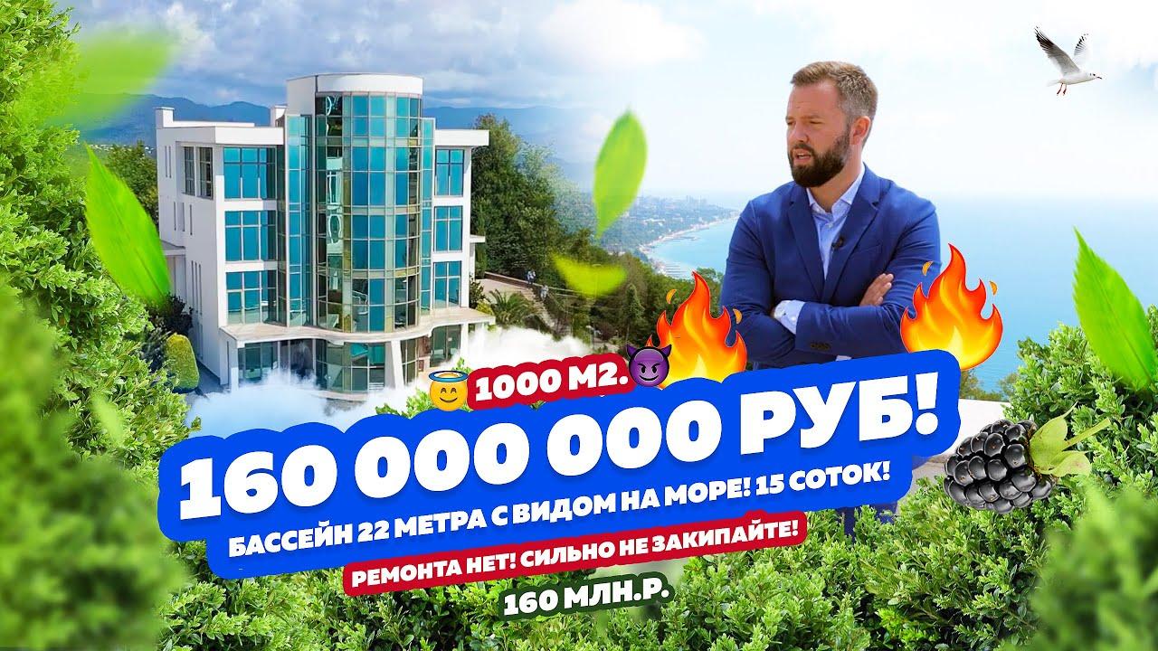 160 000 000 рублей! 1000 квадратных метров! Нет ремонта! Вилла в Сочи! 15 соток! Бассейн 22 метра!
