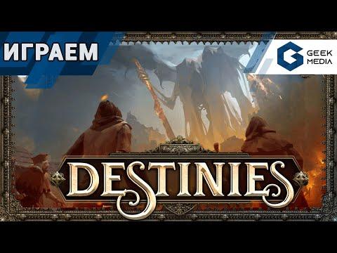 DESTINIES - ИГРАЕМ в настольную игру (запись стрима)