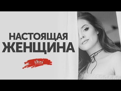 Стих «Настоящая женщина»  Л.Щерблюк, читает В.Корженевский (Vikey), 0+