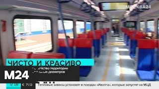 Смотреть видео Началось благоустройство территории МЦД - Москва 24 онлайн