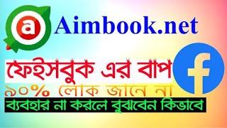 كيفية إنشاء aimbook حسابات || aimbook حساب يخلق التعليمي ||التقني الملك bd