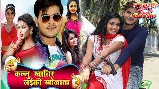 कल्लू खातिर लईकी खोजाता - Kallu Khatir Laeeki Khojata - Album - Arvind Akela Kallu - Cooming Soon