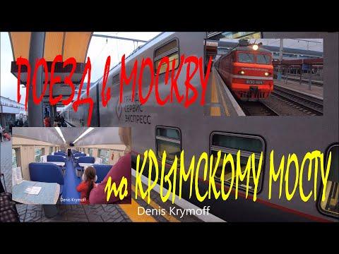На поезде в Москву по Крымскому мосту и обратно