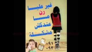 احمد هاشم   غير عليا رن ماعندكش مشكلة       Libyan Music