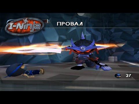 I-Ninja (Я-Ниндзя) - Прохождение #9 [Мастер Тестов]