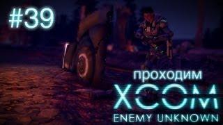 Играем очень осторожно - XCOM: Enemy Unknown - #39