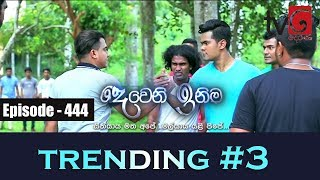 Deweni Inima | Episode 444 18th October 2018