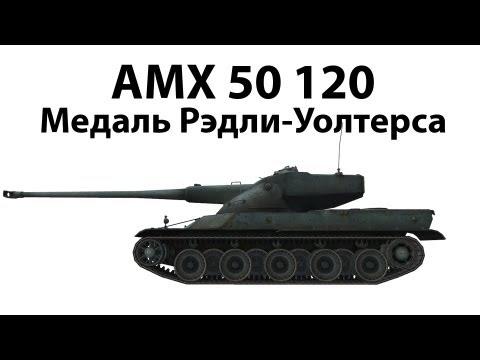 AMX 50 120 - Медаль Рэдли-Уолтерса