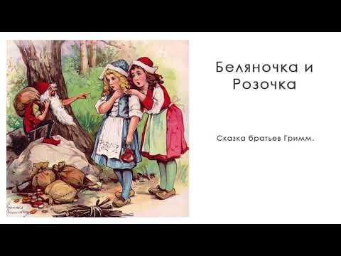 Беляночка и Розочка.  Сказка братьев Гримм.