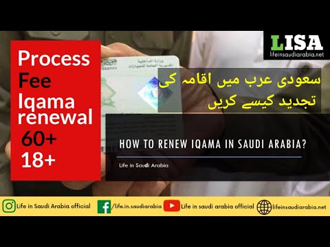 How To Renew Iqama In Saudi Arabia Lisa Youtube