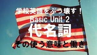英語の話し方、実践編。Unit 2 代名詞 会話のために英語の仕組みを学ぶ ...