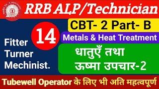 Railway ALP CBT- 2 Part- B   Fitter   Metals and Heat Treatment-2   Part-14   VIRU INFO