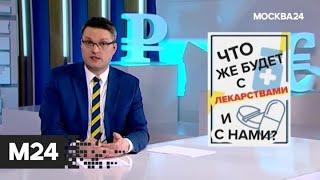 """""""Фанимани"""": курс рубля и планирование поездок на майские раздники - Москва 24"""