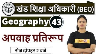 Class-43 || BEO || Geography || By Aarooshi Ma'am || drainage pattern