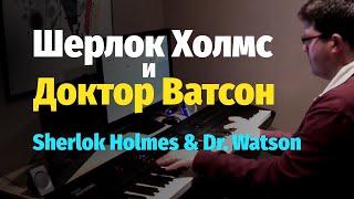 Шерлок Холмс и Доктор Ватсон (1979) - Попурри на фортепиано - Sherlock Holmes and Dr. Watson