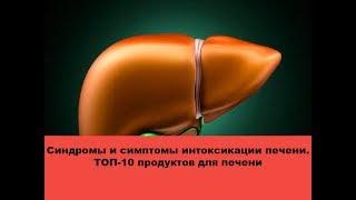 синдромы и симптомы интоксикации печени. ТОП-10 продуктов для печени